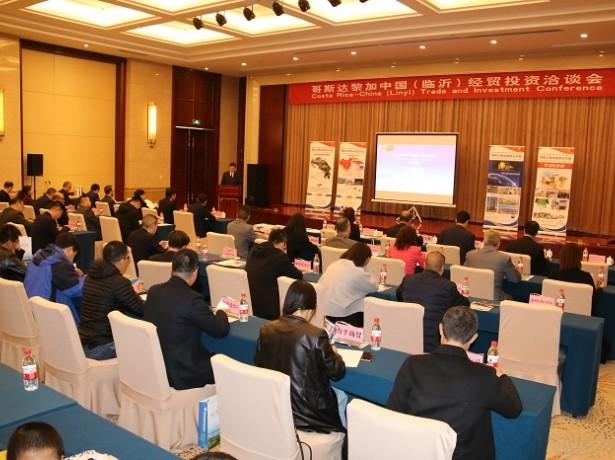 哥斯达黎加中国(临沂)经贸投资洽谈会成功举办取得丰硕成果