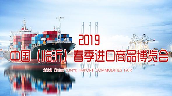 2019中国(临沂)春季进口商品博览会开幕