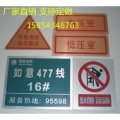 厂家定做电力标牌 电力安全标牌 安全警示标牌