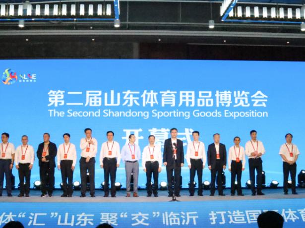 第二届山东体育用品博览会开幕
