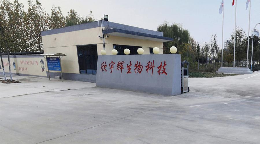 临沂欣宇辉生物科技有限公司