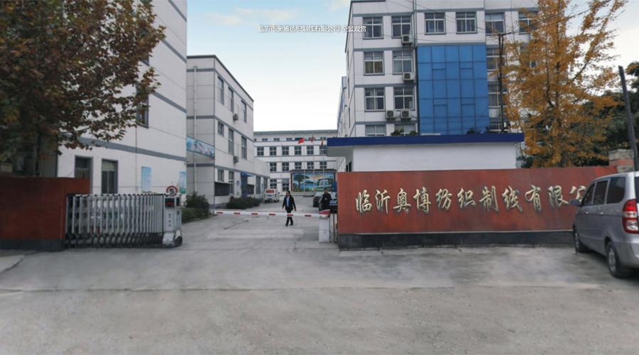 临沂奥博纺织制线有限公司