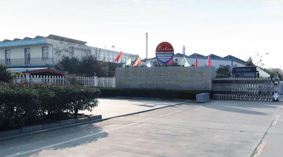 山东雷华塑料工程有限公司